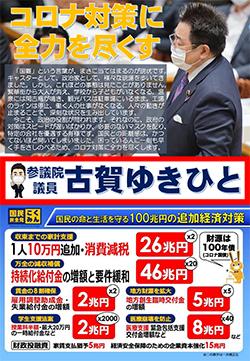 Press2020.07.10